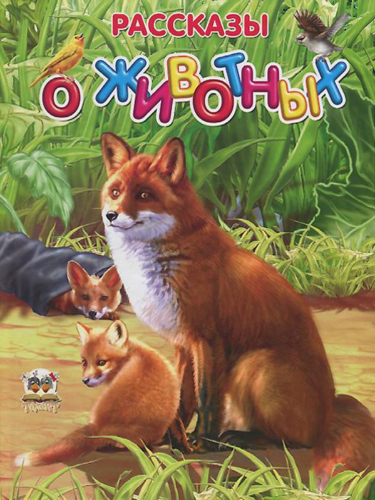 Рассказы о животных12296407В наш сборник вошли забавные рассказы о животных. Такие книги формируют отношение к окружающим, воспитывают ребенка, делают его внимательным, отзывчивым, чутким человеком. Очень важно, чтобы именно в раннем возрасте малыш познакомился с увлекательными историями о животных, чтобы его душа обогатилась переживаниями о братьях наших меньших. Это тем более важно для современных детей, у которых компьютерные игры часто заменяют общение с живой природой. Эта книга адресована юным читателям, делающим первые шаги самостоятельного чтения. Именно поэтому здесь используется крупный шрифт, а красочные иллюстрации побуждают рассматривать детали, развивают внимание, воображение. Такая книга обязательно понравится малышам.