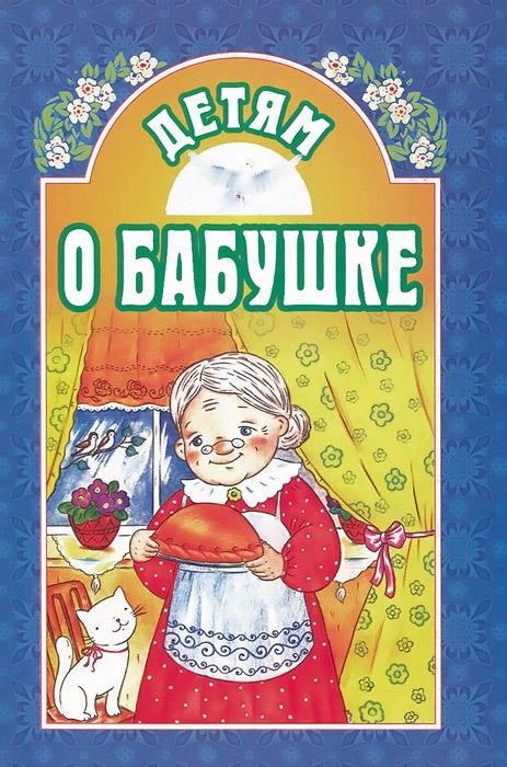 Детям о бабушке12296407В самом звучании слова «бабушка» есть что-то уютное, доброе, родное. Бабушка - сама забота, ласка и безграничная любовь. Она охотно нянчит внуков, рассказывает им сказки, печет им самые вкусные пироги и вяжет носочки... Именно внимательные и заботливые бабушки передают внукам свой накопленный жизненный опыт, прививая им доброту и веру. В сборник вошли притчи, рассказы, стихи для детей младшего и среднего школьного возраста о бабушке и ее роли в семье.