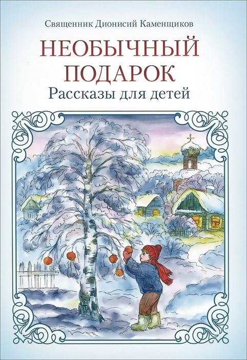 Необычный подарок. Рассказы для детей