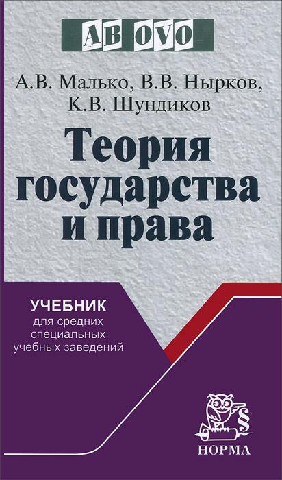 Теория государства и права. Учебник