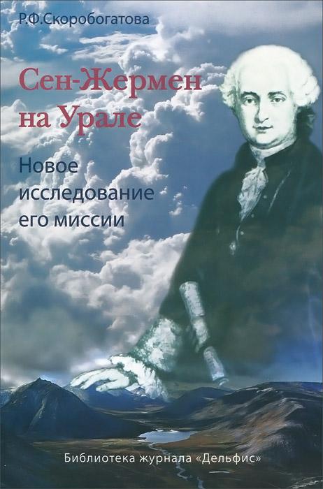 Сен-Жермен на Урале. Новое исследование его миссии