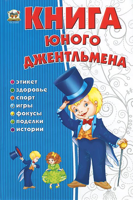 Книга юного джентльмена