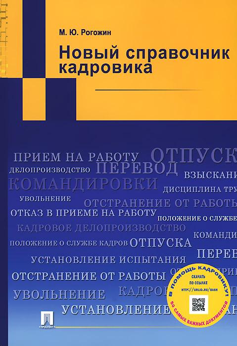 Новый справочник кадровика