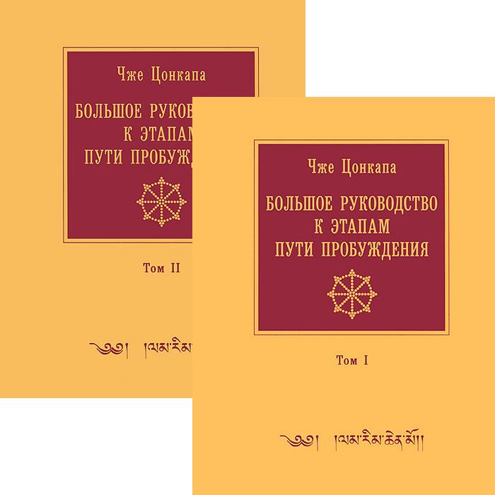 Большое руководство к этапам пути Пробуждения. В 2 томах (комплект)