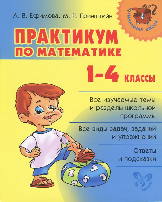 Математика. 1-4 классы. Практикум