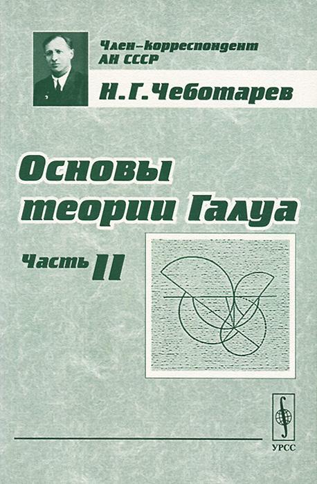 Основы теории Галуа. Часть 2