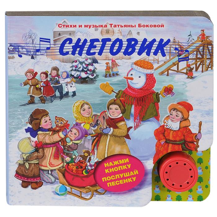 Снеговик. Книжка-игрушка