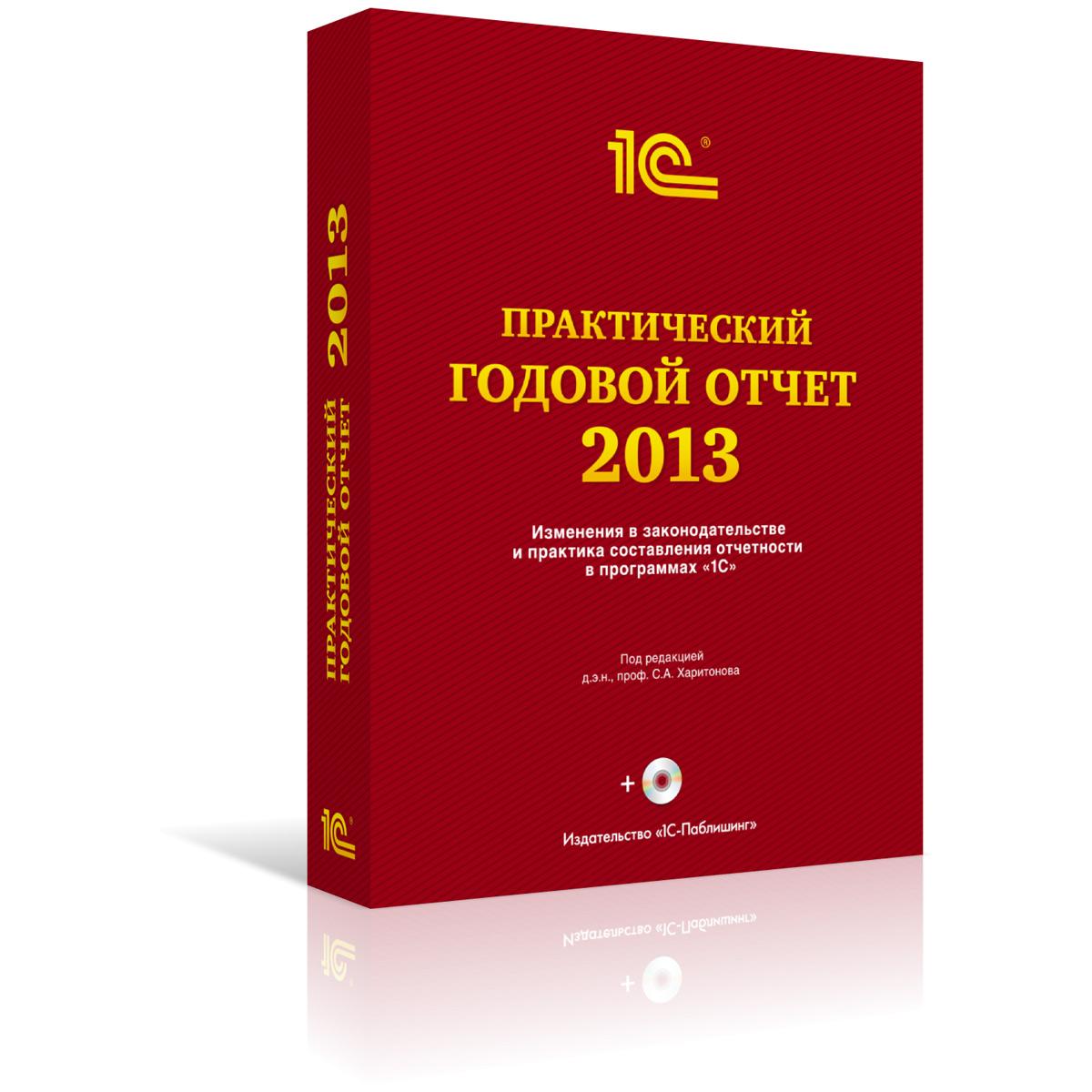 Практический годовой отчет за 2013 год от фирмы