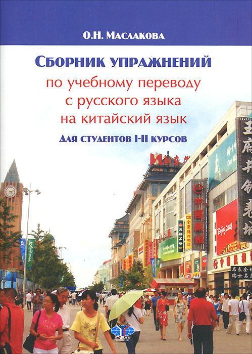 Сборник упражнений по учебному переводу с русского языка на китайский язык. Для студентов 1-2 курсов