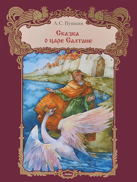 Сказка о царе Салтане12296407Имя Александра Сергеевича Пушкина сопровождает русского человека в течение всей его жизни - прелестной сказкой в детстве, непревзойденной любовной лирикой в юности, и повзрослев, мы часто обращаемся к его необычайно богатому творческому наследию... В настоящее издание вошла СКАЗКА О ЦАРЕ САЛТАНЕ, блестяще иллюстрированная известными художниками.