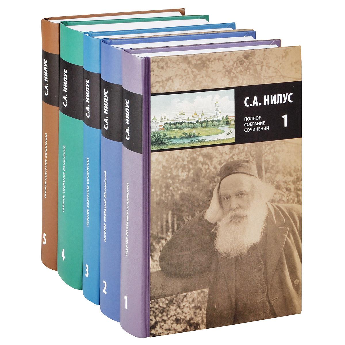 С. А. Нилус. Полное собрание сочинений (комплект из 5 книг)
