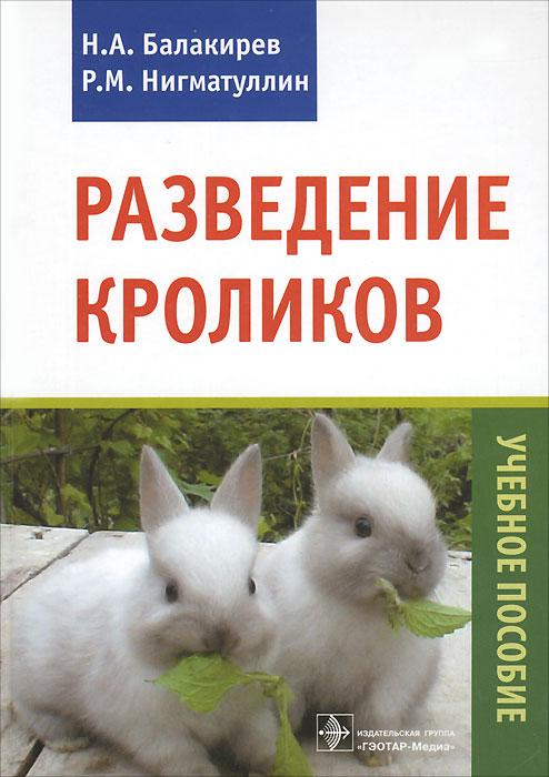 Разведение кроликов. Учебное пособие