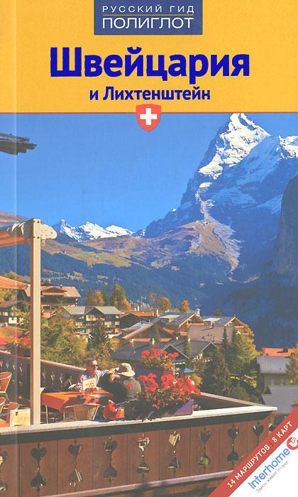 Швейцария и Лихтенштейн. Путеводитель. Ойген Э. Хюслер, Барбара Эмде