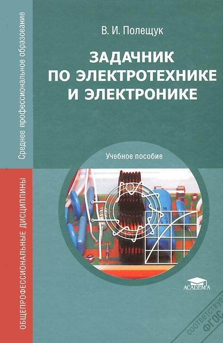 Задачник по электротехнике и электронике. Учебное пособие