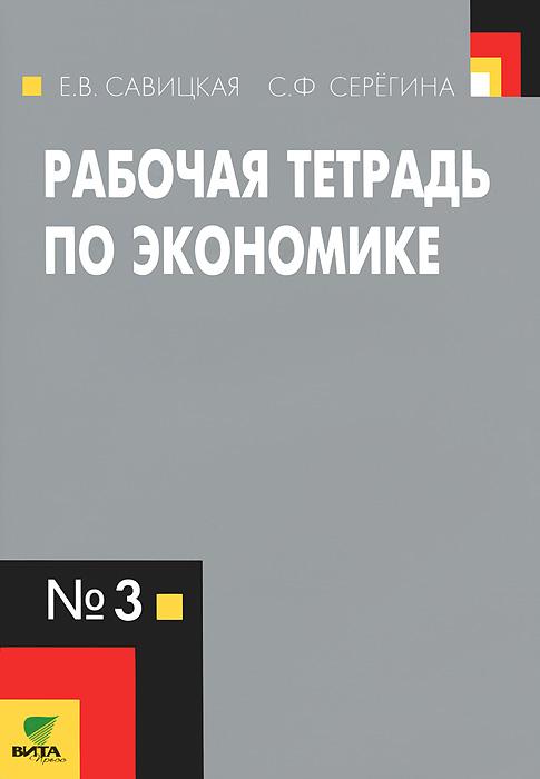 Рабочая тетрадь по экономике №3