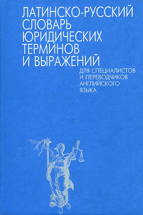 Латинско-русский словарь юридических терминов и выражений для специалистов и переводчиков английского языка
