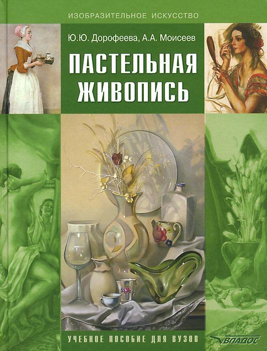 Пастельная живопись. Русская реалистическая школа