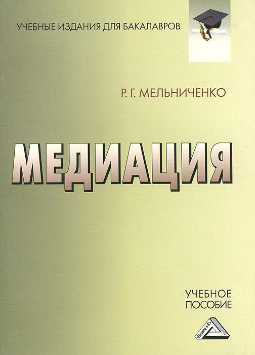 Медиация. Учебное пособие