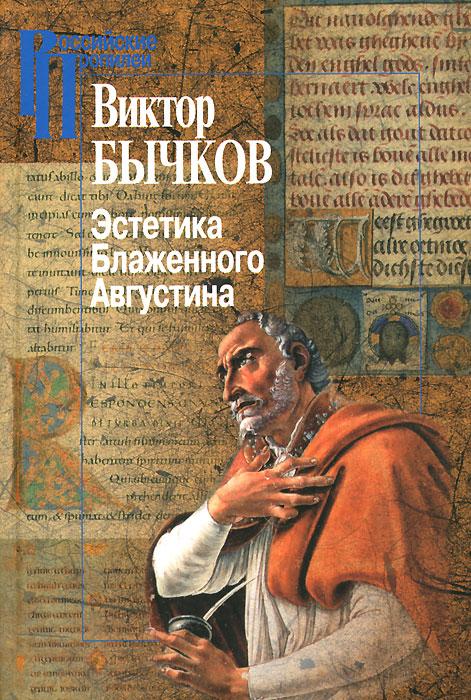 Эстетика Блаженного Августина
