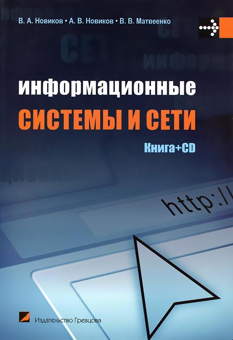 Информационные системы и сети (+ CD-ROM)