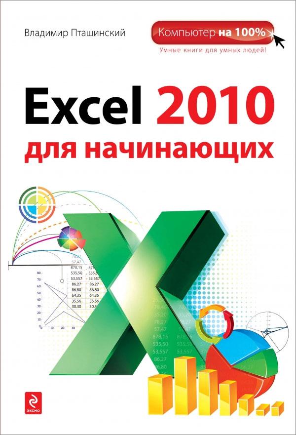 Excel 2010 для начинающих ( 978-5-699-68546-2 )