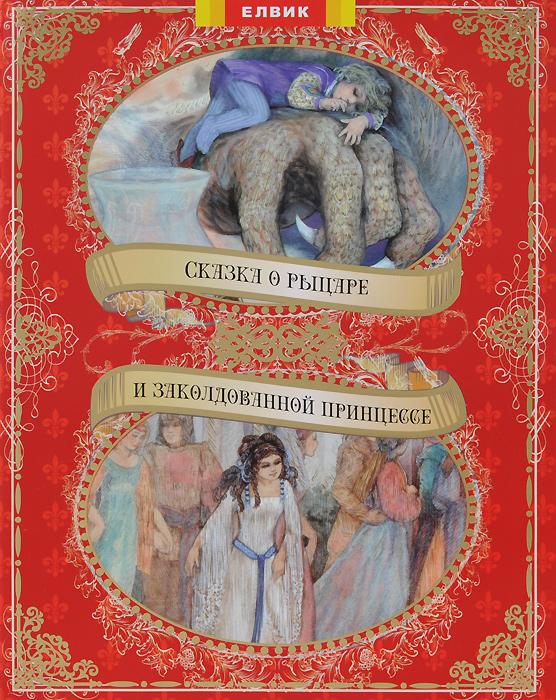 Сказка о рыцаре и заколдованной принцессе