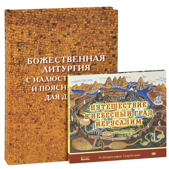 Божественная литургия с иллюстрациями и пояснениями для детей. Путешествие в Небесный Град Иерусалим (книга + аудиокнига MP3)