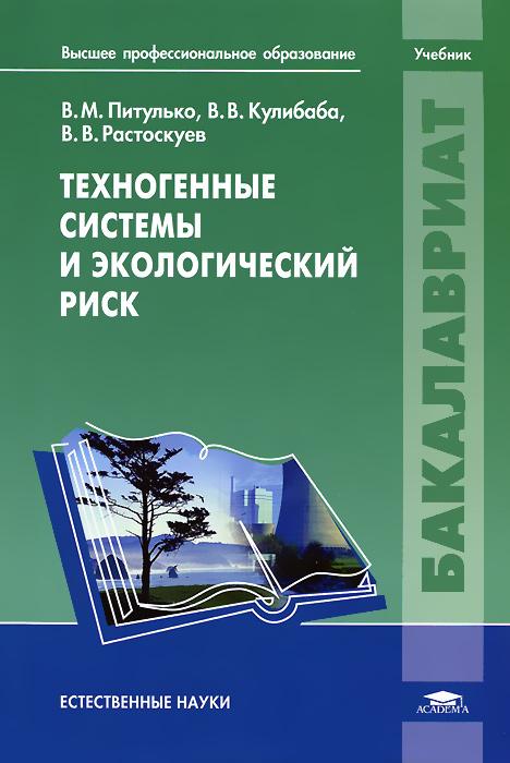 Техногенные системы и экологический риск. Учебник