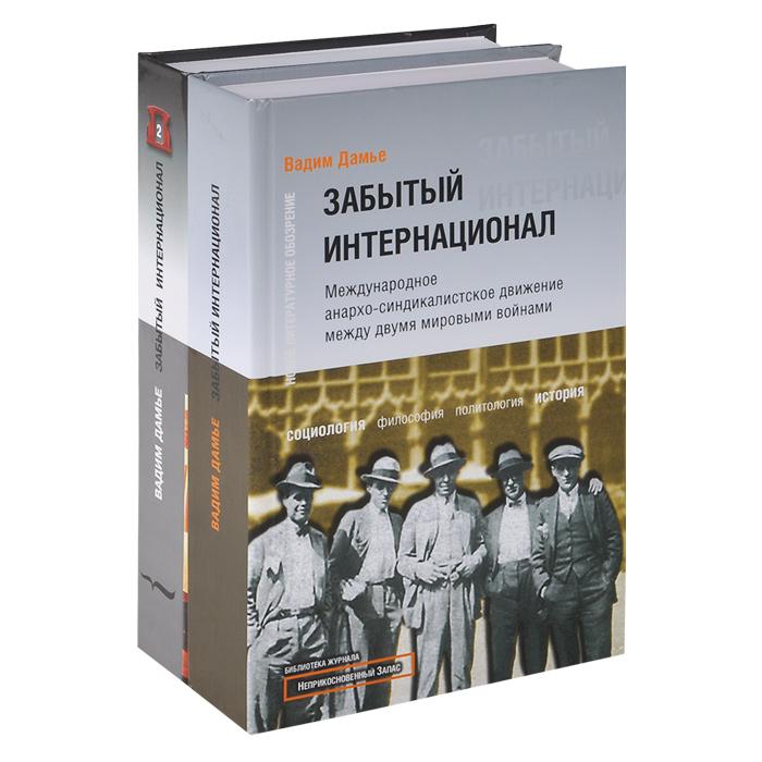 Забытый Интернационал. Международное анархо-синдикалистское движение между двумя мировыми войнами. В 2 томах (комплект из 2 книг)