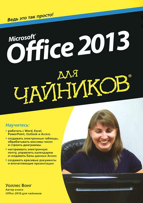 Microsoft Office 2013 для чайников ( 978-5-8459-1857-4 )