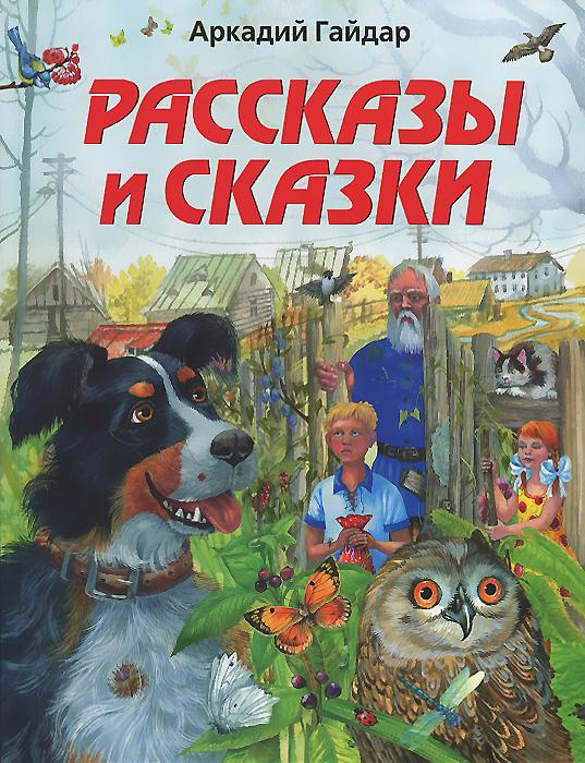 Аркадий Гайдар. Рассказы и сказки