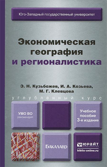 Экономическая география и регионалистика. Учебное пособие