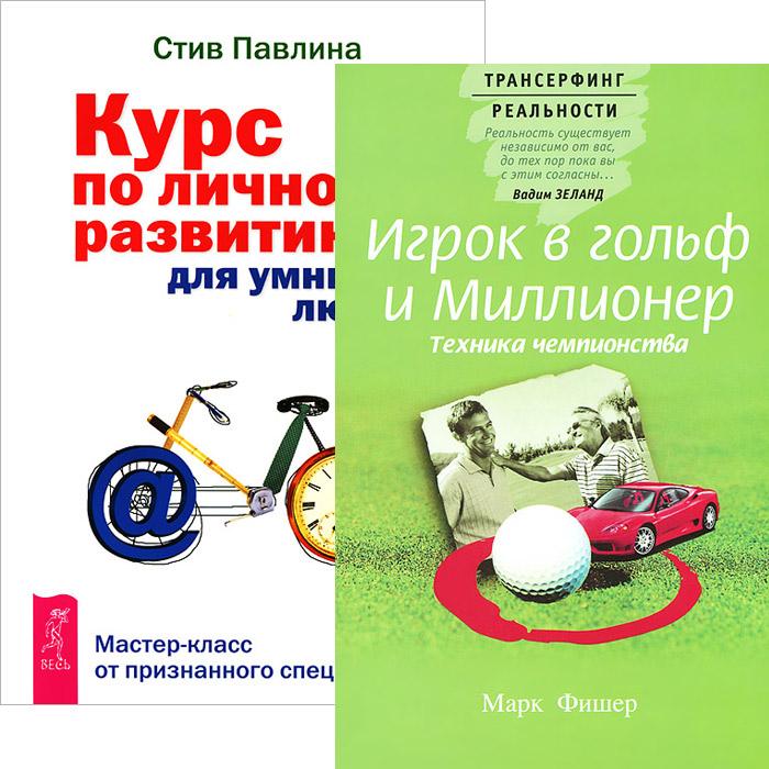 Игрок в гольф и миллионер. Курс по личному развитию для умных людей (комплект из 2 книг)