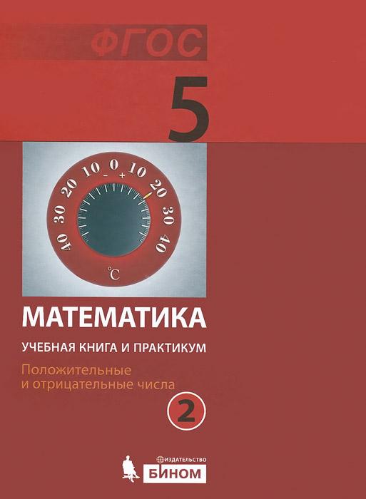 Математика. 5 класс. Учебная книга и практикум. В 2 частях. Часть 2. Положительные и отрицательные числа