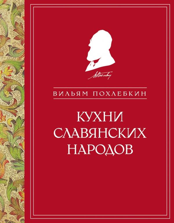 Кухни славянских народов ( 978-5-699-66833-5 )