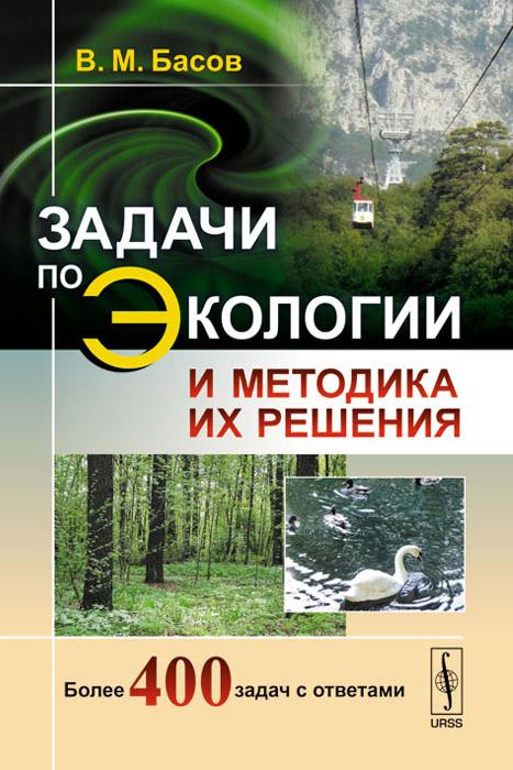 Задачи по экологии и методика их решения