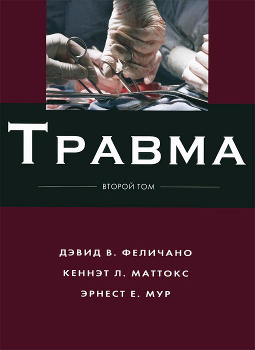 Травма. В 3 томах. Том 2