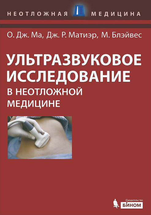 О. ДЖ. Ма, Дж. Р. Матиэр, М. Блэйвес Ультразвуковое исследование в неотложной медицине б у книги по медицине в минске