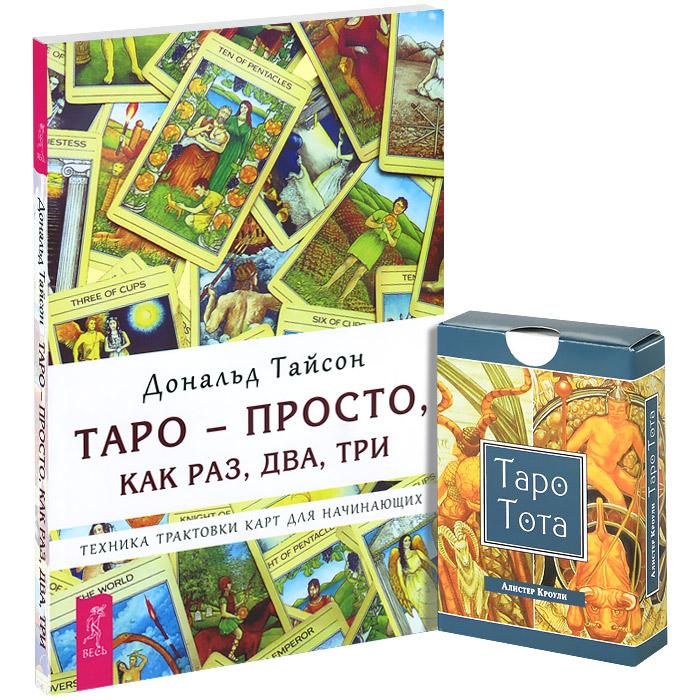 Таро - просто, как 1, 2, 3. Техника трактовки карт для начинающих (+ Таро Тота)