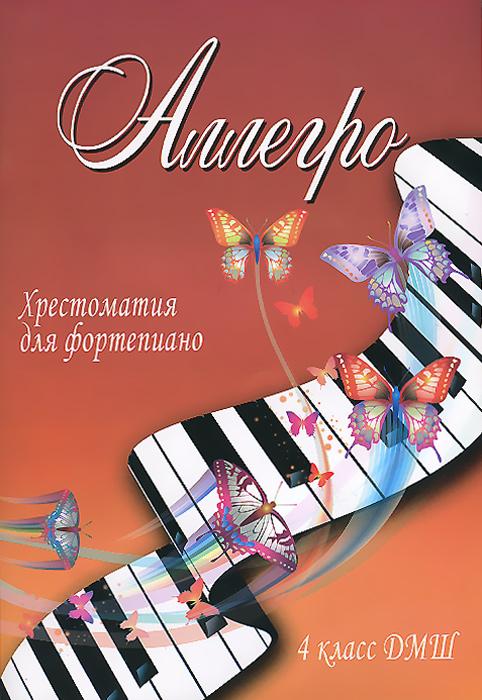 Аллегро. 4 класс ДМШ. Хрестоматия для фортепиано