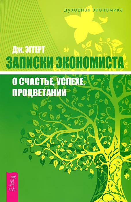 Экономим с удовольствием. Записки экономиста о счастье, успехе, процветании (комплект из 2 книг)