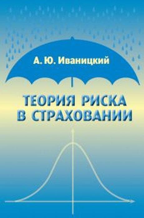 Zakazat.ru Теория риска в страховании. А. Ю. Иваницкий