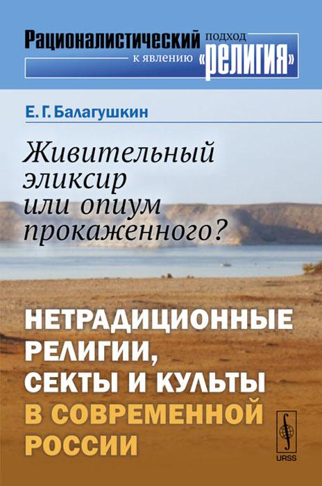 Живительный эликсир или опиум прокаженного? Нетрадиционные религии, секты и культы в современной России