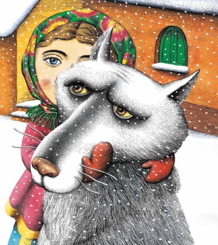 Большая книга сказок о волках, злых и не очень