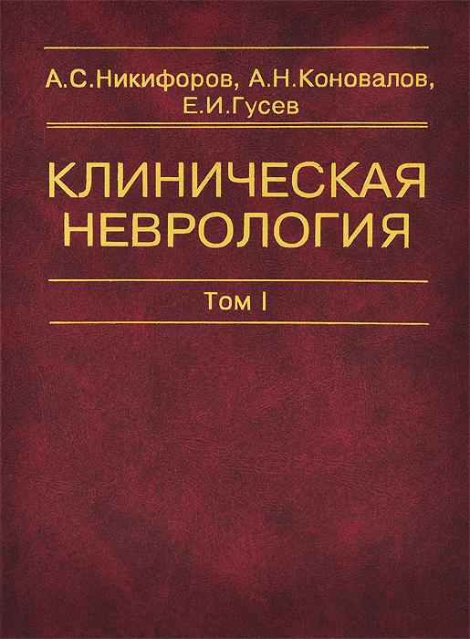 Клиническая неврология. В 3 томах. Том 1