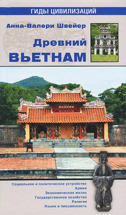 Древний Вьетнам ( 978-5-9533-3838-7 )