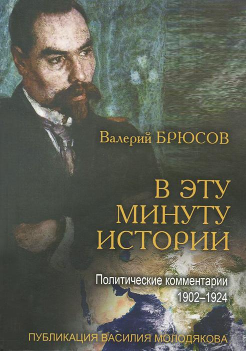 В эту минуту истории. Политические комментарии 1902-1924