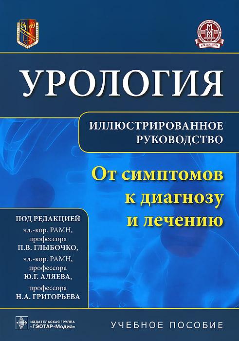 Учебник по урологии скачать бесплатно pdf