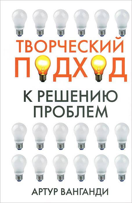 Творческий подход к решению проблем ( 978-985-15-1878-0 , 0-13-634824-6 )