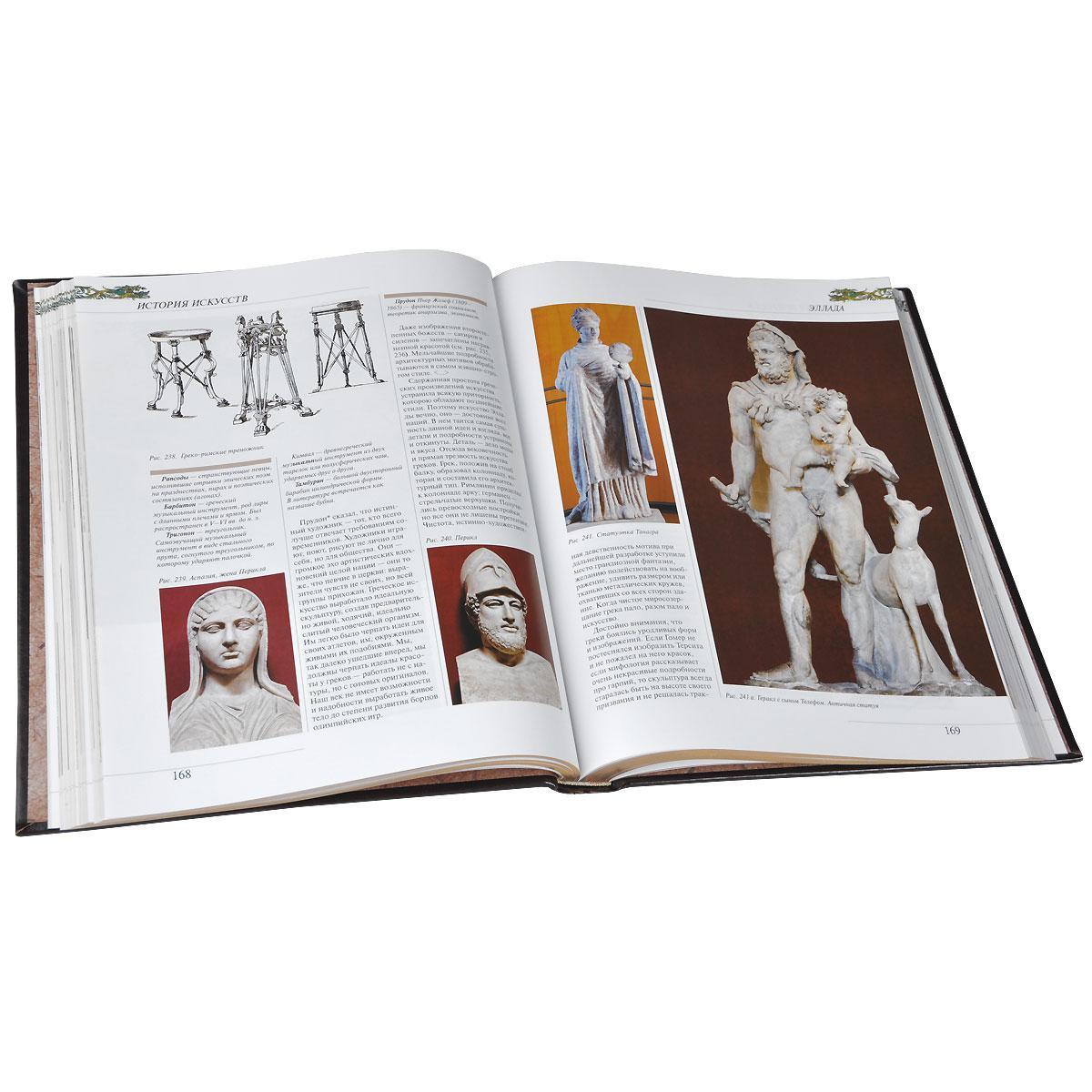 История искусств. От Древнего Египта до средневековой Европы (подарочное издание)